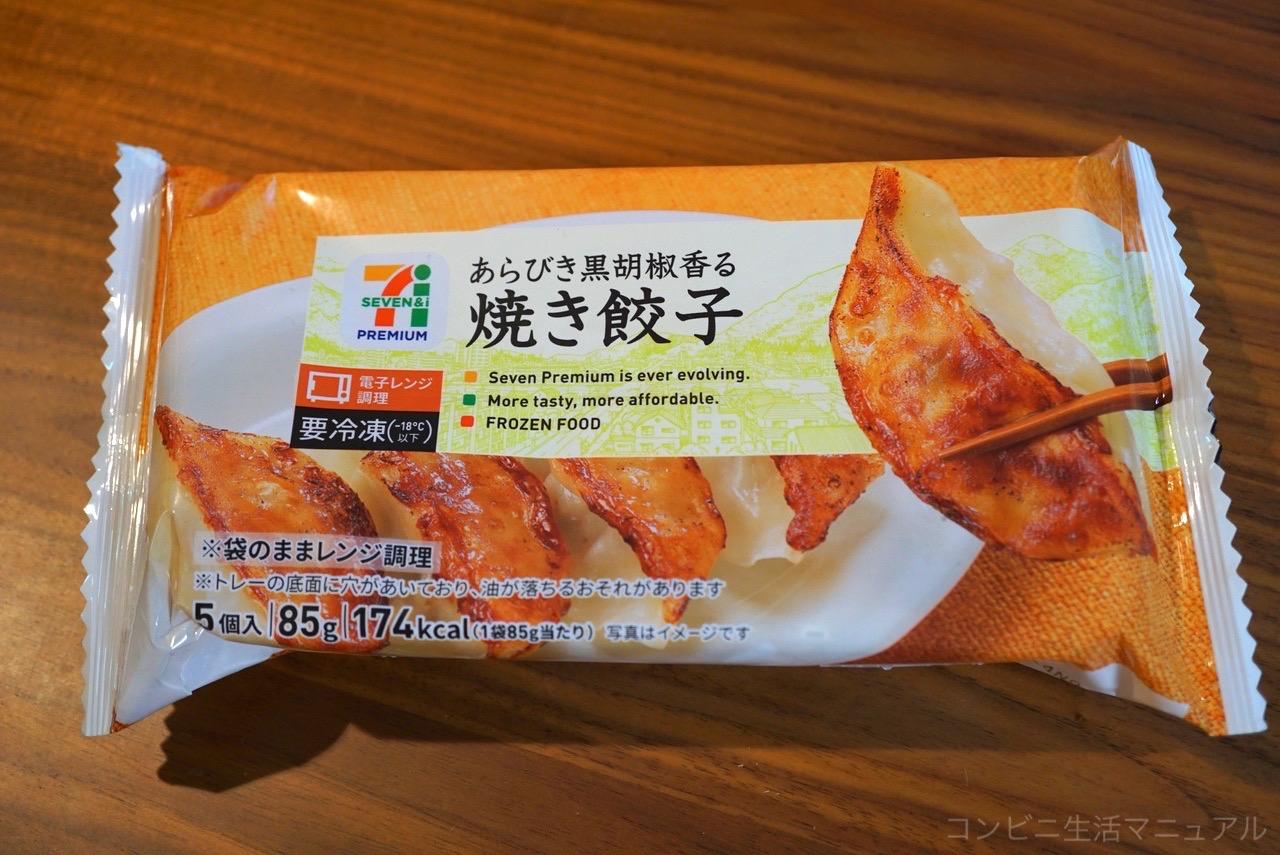 セブンイレブンの冷凍焼き餃子パッケージ