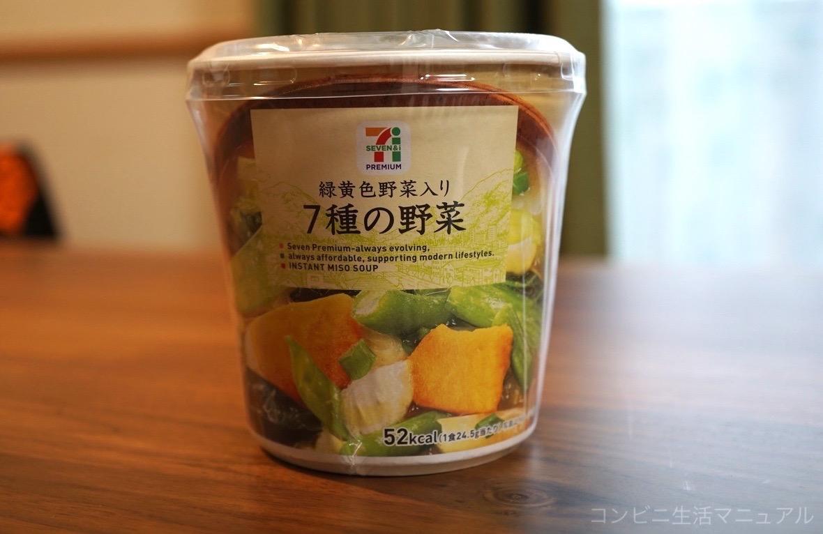 緑黄色野菜入り7種の野菜のパッケージ