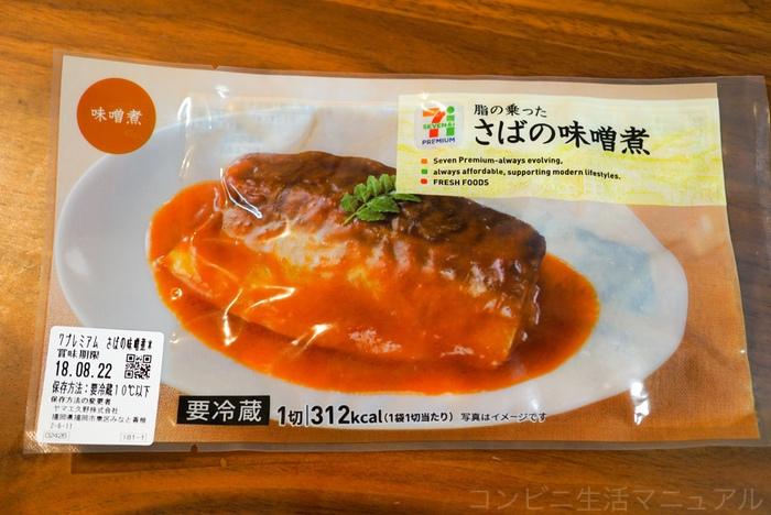 鯖の味噌煮パッケージ